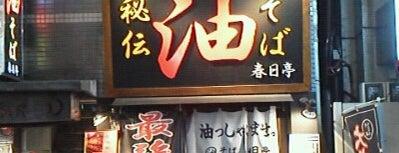 Kasugatei is one of ラーメン.