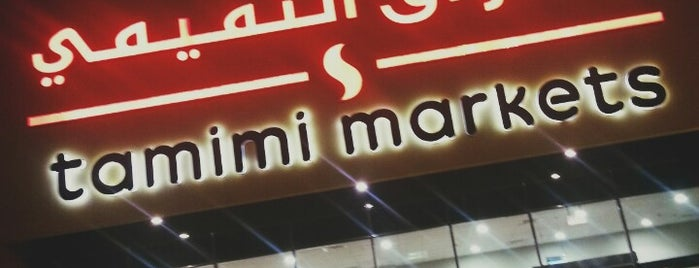 Tamimi Markets is one of مول.
