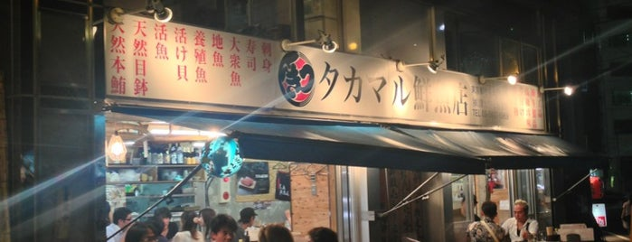 Takamaru Sengyo-ten is one of 飯屋.