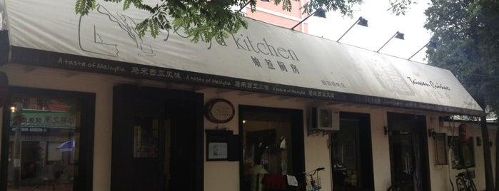 Nyonya Kitchen 娘惹厨房 is one of Date Night.