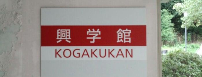 立命館大学 興学館 is one of 立命館大学 衣笠キャンパス.