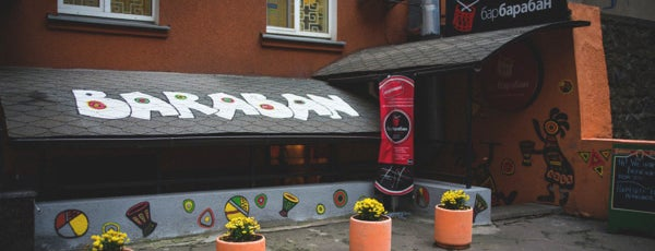 Барабан is one of Евромайдан: где поесть, согреться и найти помощь.