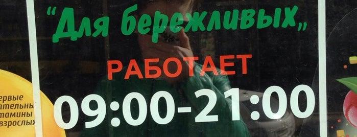 """Аптека Для Бережливых is one of Район общежития на """"Шевченко""""."""