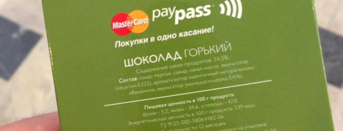Азбука вкуса is one of PayPass Moscow.