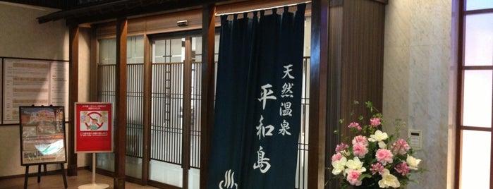 天然温泉 平和島 is one of 温泉.