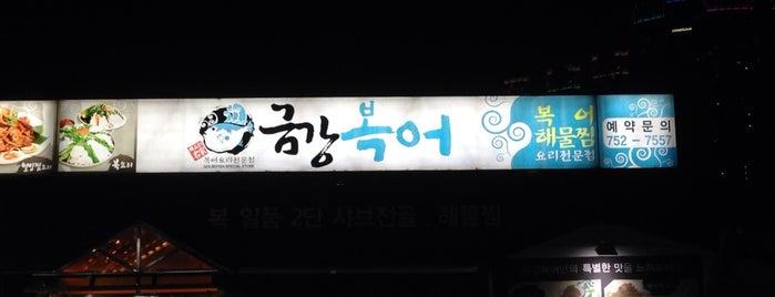 금강복어 is one of 대구 Daegu 맛집.