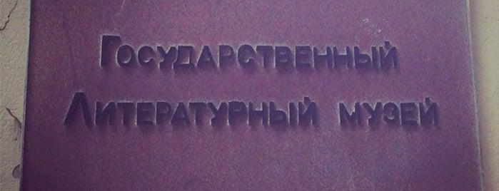 Дом-музей А. И. Герцена is one of Москва и загородные поездки.