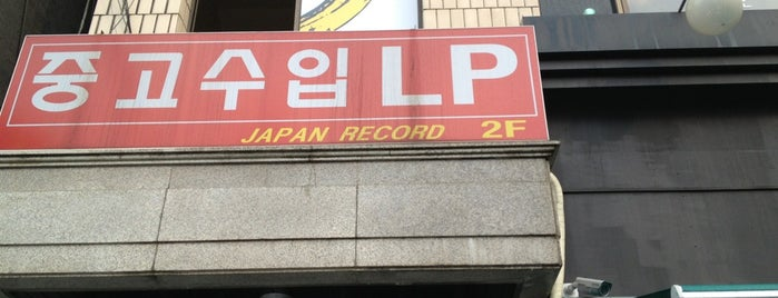 Japan Record is one of 마포구.
