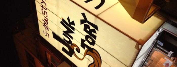 らーめんstyle JUNK STORY is one of ラーメン部!.