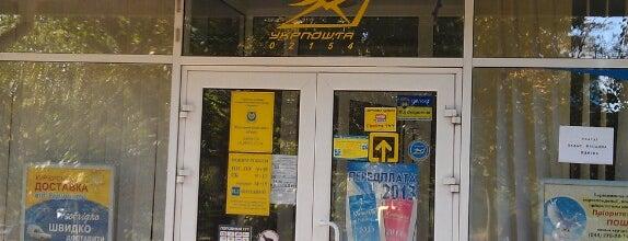 Укрпошта 02154 is one of милый дом.