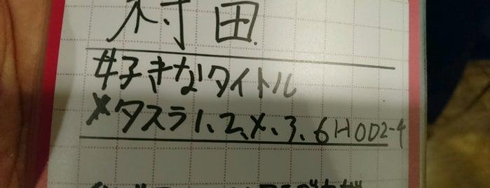 ファンファン 船橋店 is one of beatmania IIDX 設置店舗.