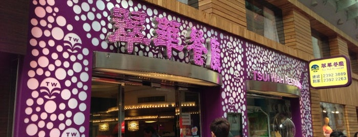 Tsui Wah Restaurant 翠華餐廳 is one of Hong Kong.