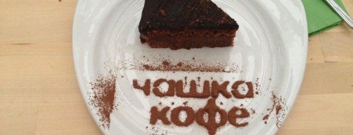 Чашка кофе is one of Guide to Новосибирск's best spots.