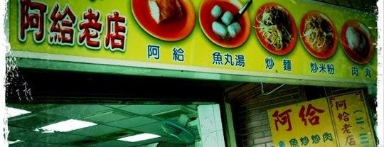 正宗阿給老店 is one of Taiwan.