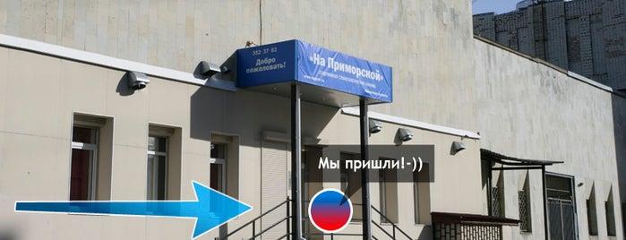 """Стоматологическая клиника """"На Приморской"""" is one of НЕресторанные спецпредложения Петербурга."""