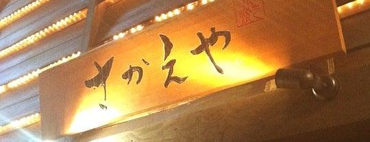 さかえや 高田馬場總本店 is one of Japanese Restaurants.