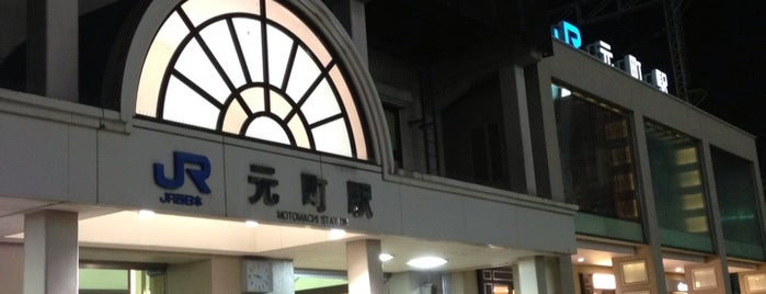 JR Motomachi Station is one of JR線の駅.