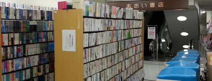 あおい書店 横浜店 is one of TENRO-IN BOOK STORES.