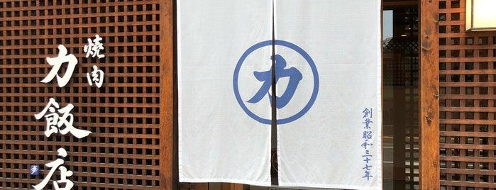 焼肉 力飯店 is one of 大人が行きたいうまい店2 福岡.