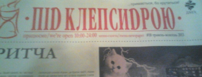 Під Клепсидрою is one of Львов.