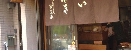たいやき 浪花家 is one of 東京散策♪.