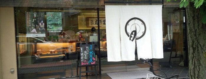 鼓月 銀閣寺店 is one of 和菓子/京都 - Japanese-style confectionery shop in Kyo.