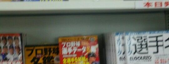 みずほ八文字屋 is one of 小売店.