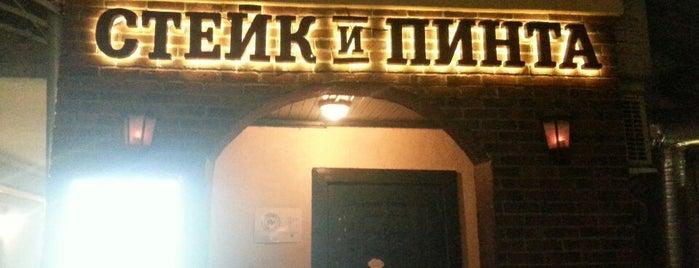 Стейк и пинта is one of Попить пива.