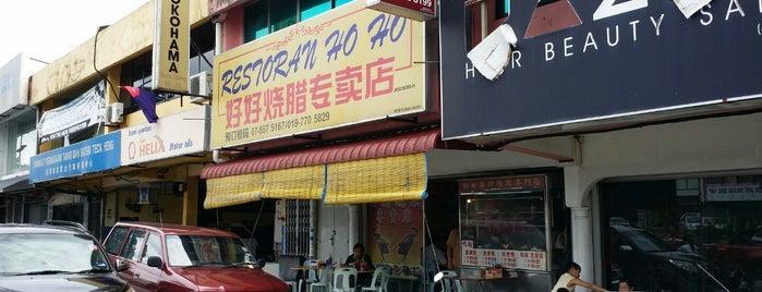 Restoran Ho Ho Duck Rice is one of 中餐.