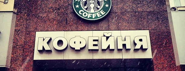 Starbucks is one of Места.