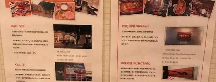 神泉ホルモン 三百屋 is one of 東京.