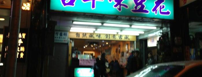 古早味豆花 is one of 台北.