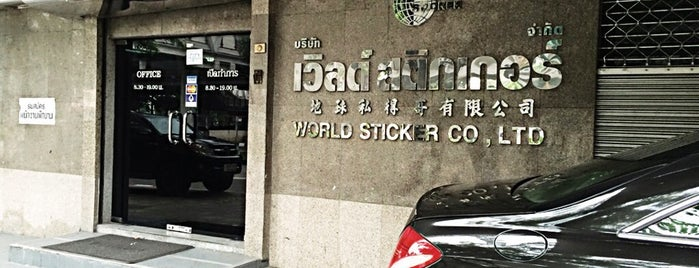 World Sticker Company Limited is one of Home.