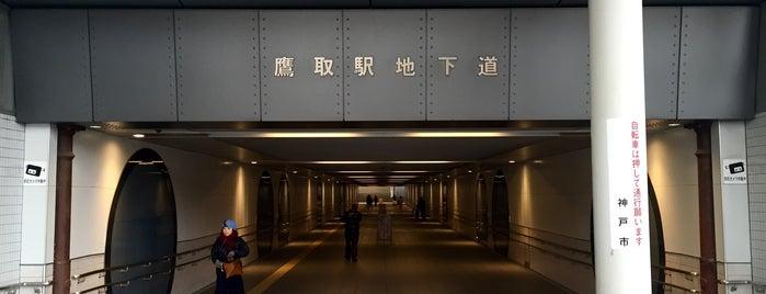 Takatori Station is one of アーバンネットワーク 2.