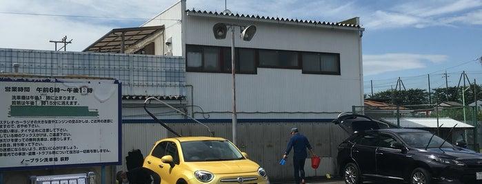 ノーブラシ洗車場 荻野 is one of コイン洗車場(横浜周辺).