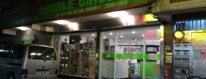 Double Circle is one of 桌遊店和俱樂部 Board game shops/cafes in Taipei.
