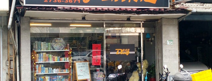 Dong 動桌遊 is one of 桌遊店和俱樂部 Board game shops/cafes in Taipei.