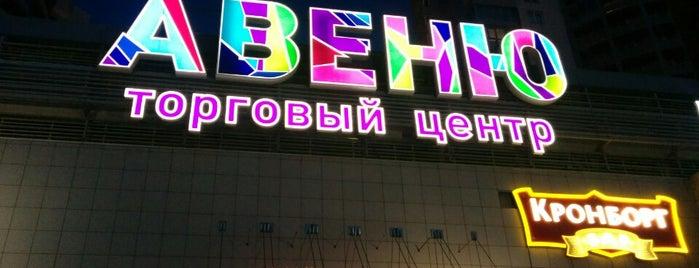 ТЦ «Авеню» is one of TOP-100: Торговые центры Санкт-Петербурга.