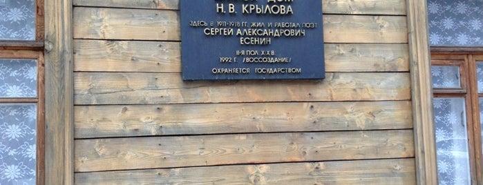 Музей С. А. Есенина is one of культУРА.