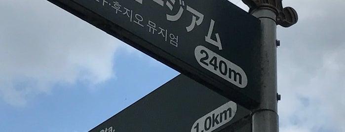 ポコにゃん [レリーフモニュメント] is one of etc3.