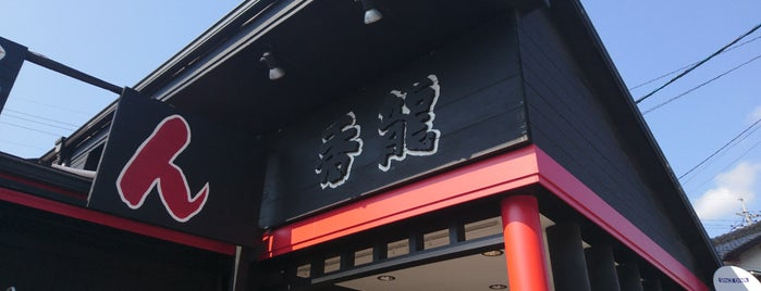 香龍 大塚店 is one of 再来してもよいラーメン店.