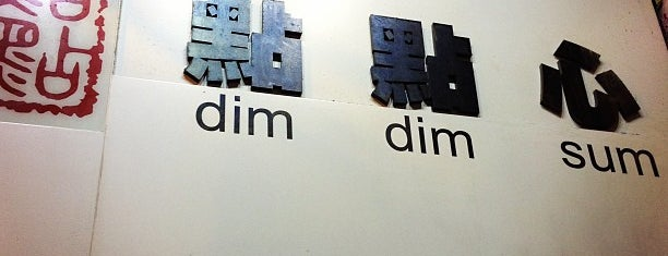 DimDimSum Dim Sum Specialty Store is one of hong kong night life.