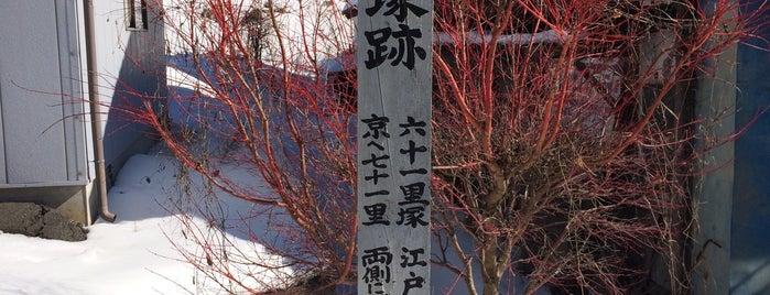 日出塩一里塚跡 is one of 201405_中山道.