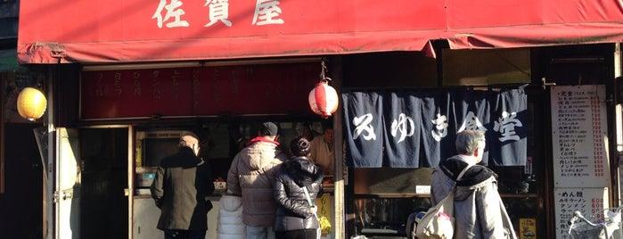 みゆき食堂 is one of 東京.