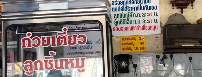 ธัญรส 8 สระบุรี is one of ครัวคุณต๋อย 2557.