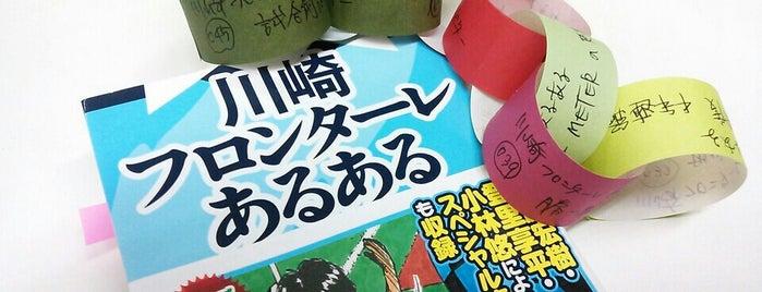NPO法人小杉駅周辺エリアマネジメント is one of 武蔵小杉再開発地区.