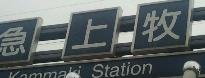 Kammaki Station (HK73) is one of 阪急京都本線・千里線・嵐山線の駅.