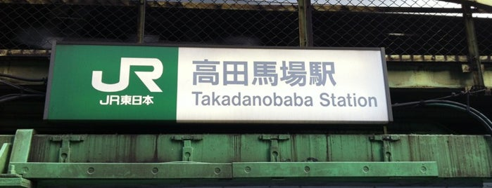 Takadanobaba Station is one of 駅.
