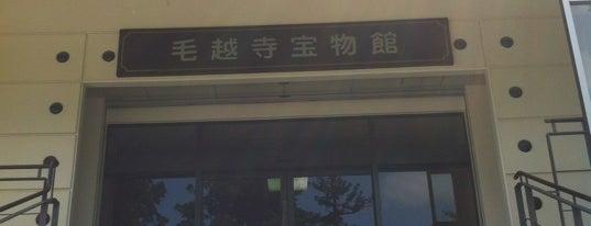 毛越寺宝物館 is one of Jpn_Museums2.