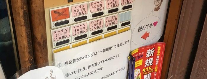 """瓢箪山駅""""南側""""のドーナツ屋さん is one of 行ってみたいところ."""